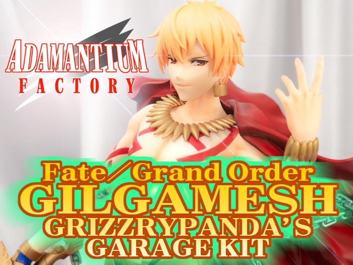 グリズリーパンダ製ガレージキット ギルガメッシュ 塗装完成品 Fate/Grand Order