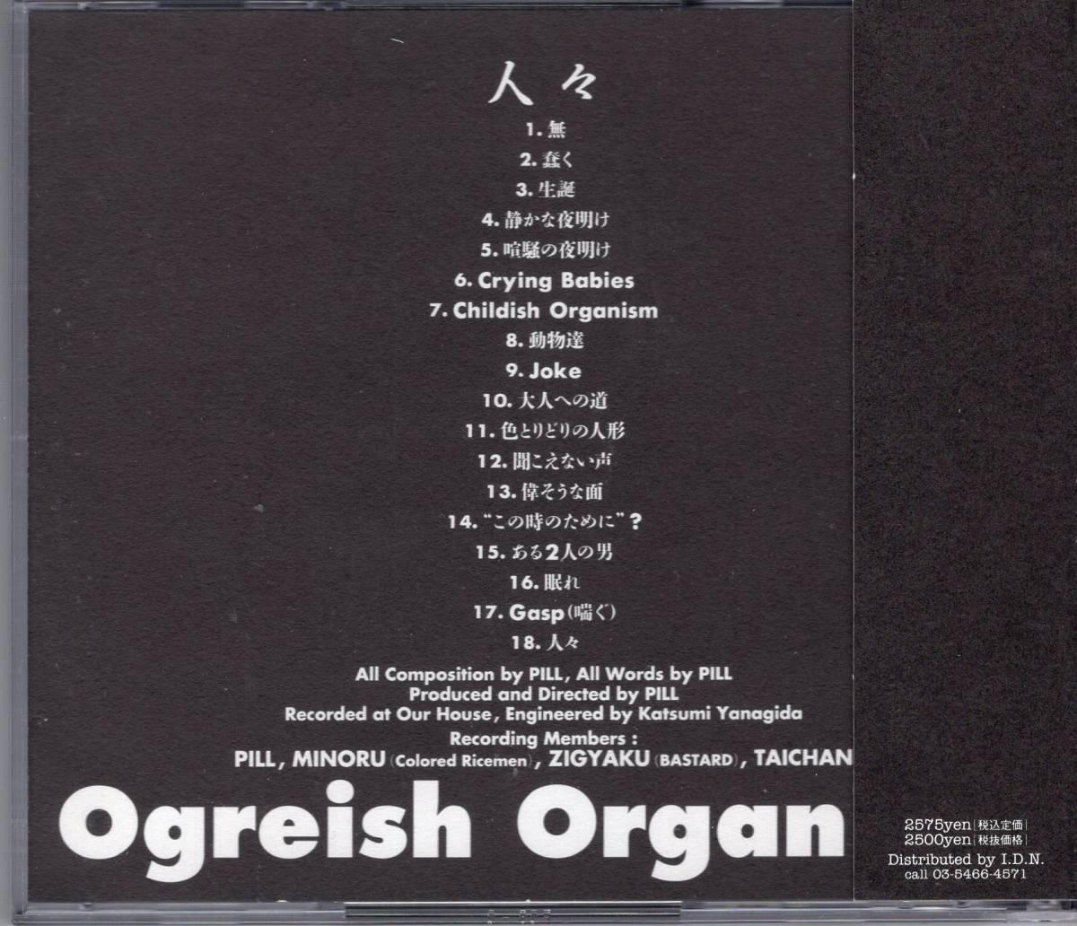 CD) オウガリッシュ・オーガニズム 人々 OGREISH ORGANISM_画像2