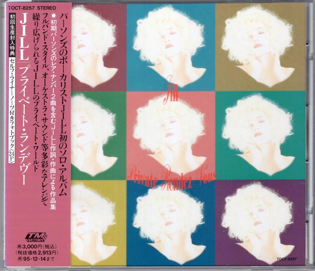 CD) JILL プライベート・ランデヴー_画像1