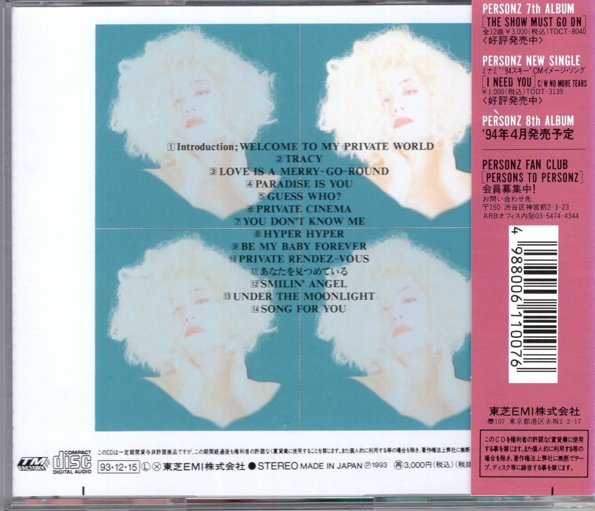 CD) JILL プライベート・ランデヴー_画像2