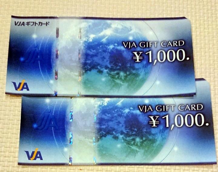 【1000円×2枚】VIZAギフトカード(VJAギフトカード)