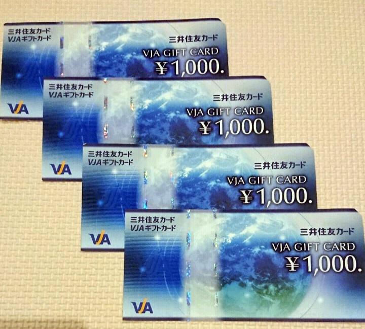 【1000円分×4枚】VJAギフトカード(三井住友、visaギフトカード)