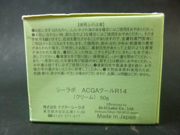 1円557102定型外290円 ドクターシーラボ ACGAクールR14 クリーム 50g 未開封_画像2