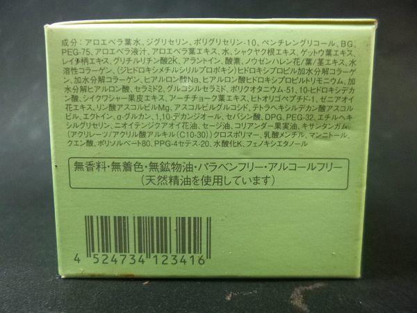 1円557102定型外290円 ドクターシーラボ ACGAクールR14 クリーム 50g 未開封_画像4