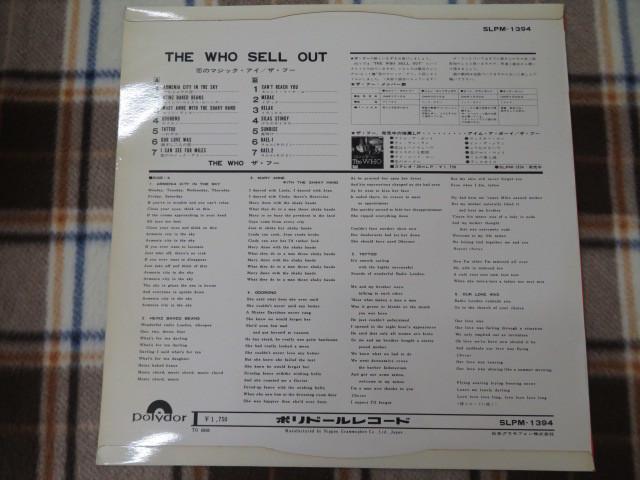 LP/ザ・フー/恋のマジック・アイ/SLPM-1394/The Who/SELL OUT/白レーベル/見本盤/非売品/POLYDOR/ポリドール/アナログレコード_画像3