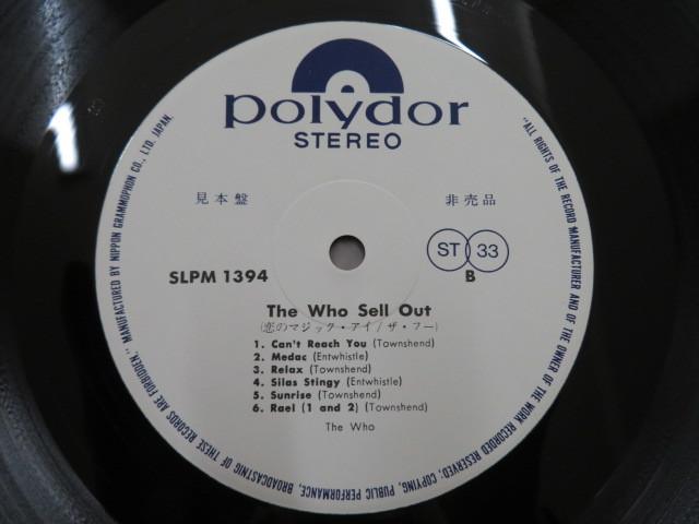 LP/ザ・フー/恋のマジック・アイ/SLPM-1394/The Who/SELL OUT/白レーベル/見本盤/非売品/POLYDOR/ポリドール/アナログレコード_画像5