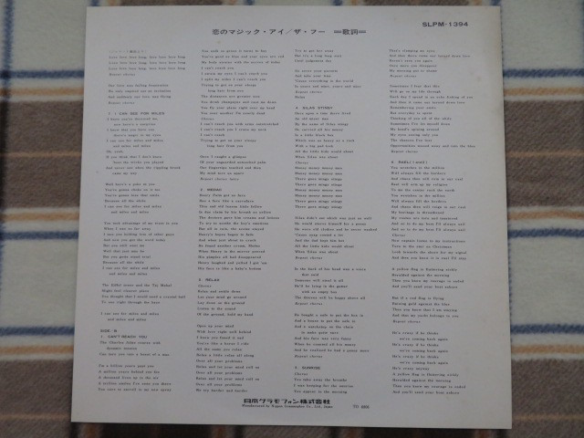 LP/ザ・フー/恋のマジック・アイ/SLPM-1394/The Who/SELL OUT/白レーベル/見本盤/非売品/POLYDOR/ポリドール/アナログレコード_画像6