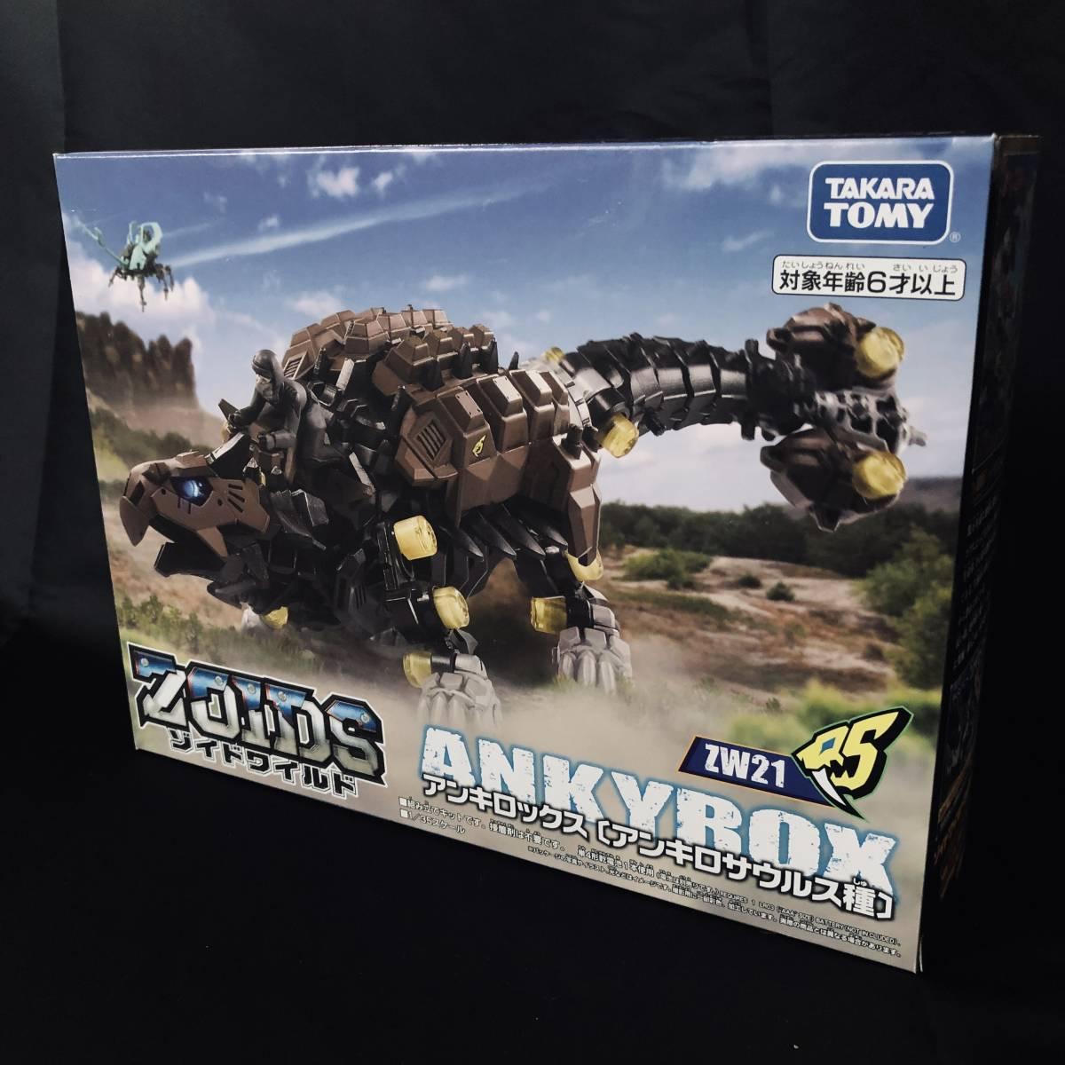 1円スタート 新品 ZOIDS ゾイドワイルド ZW21 アンキロックス 同梱不可