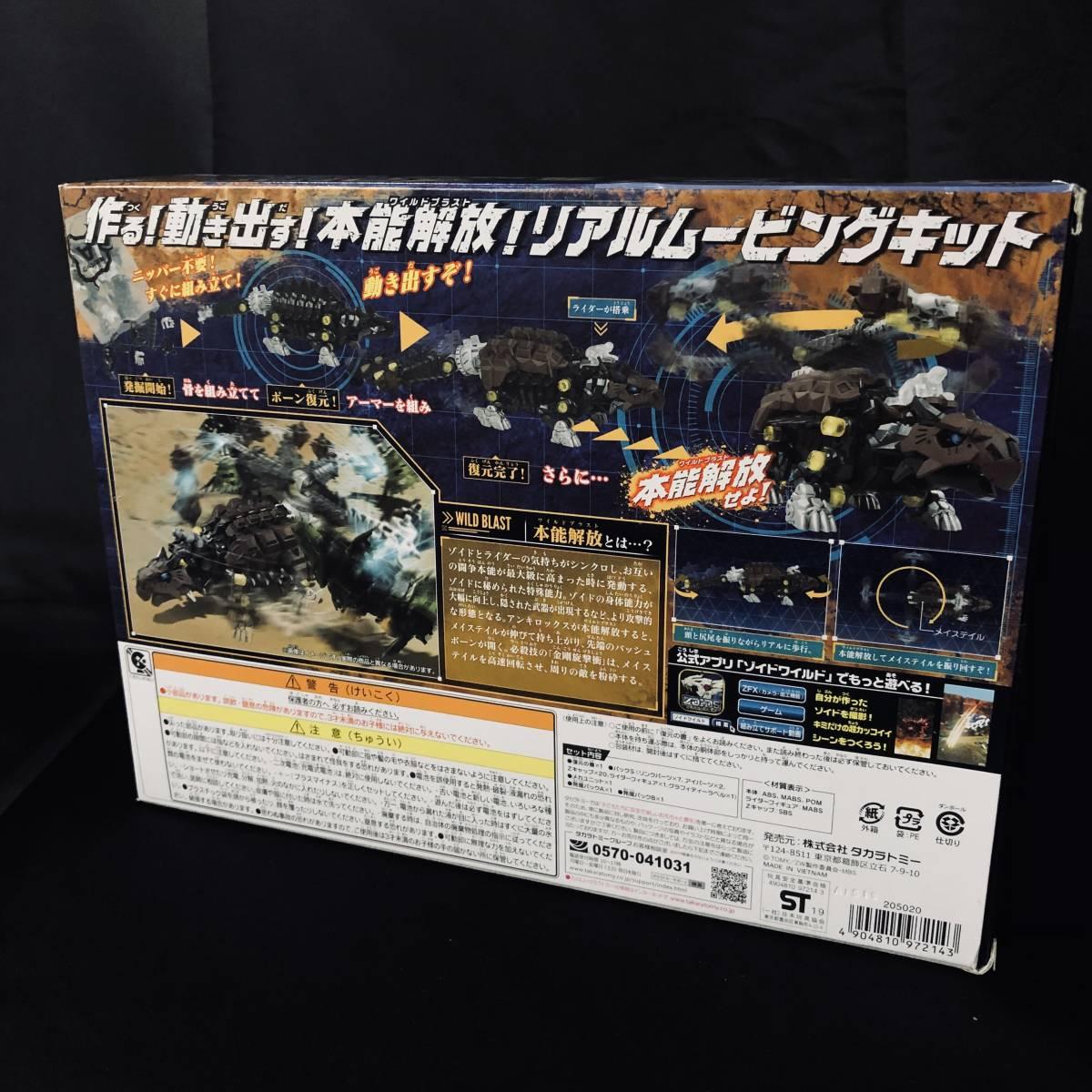 1円スタート 新品 ZOIDS ゾイドワイルド ZW21 アンキロックス 同梱不可_画像2
