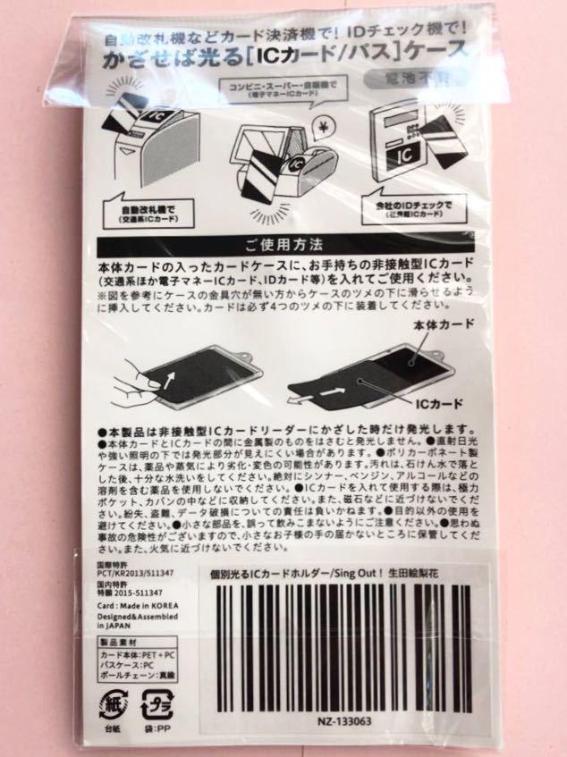 乃木坂46 Sing Out!光るICカードケース 生田絵梨花 新品未開封品_画像2