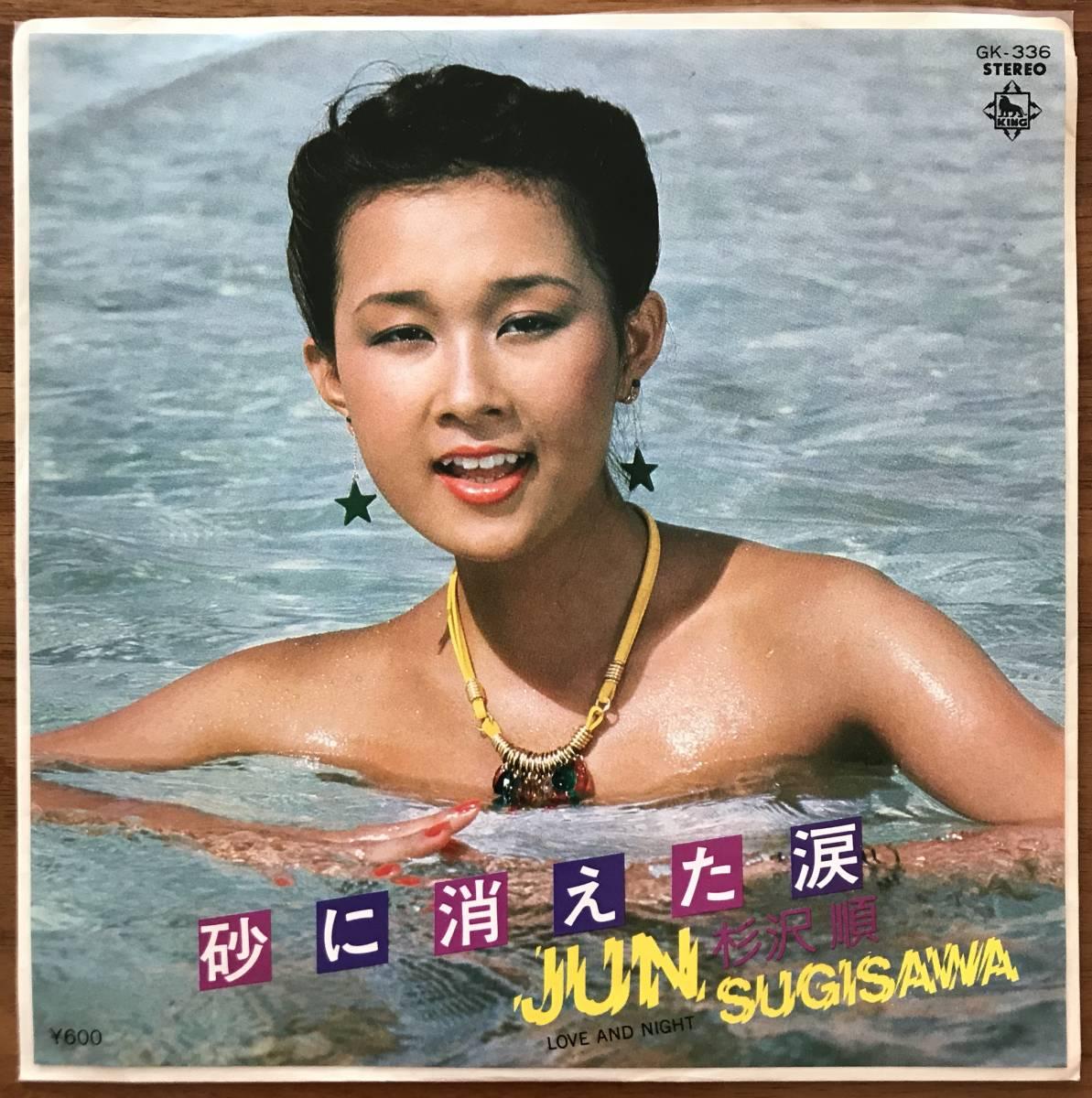 杉沢 順 Jun Sugisawa / 砂に消えた涙 7インチ 和モノAtoZ 吉沢dynamite オルガンバー