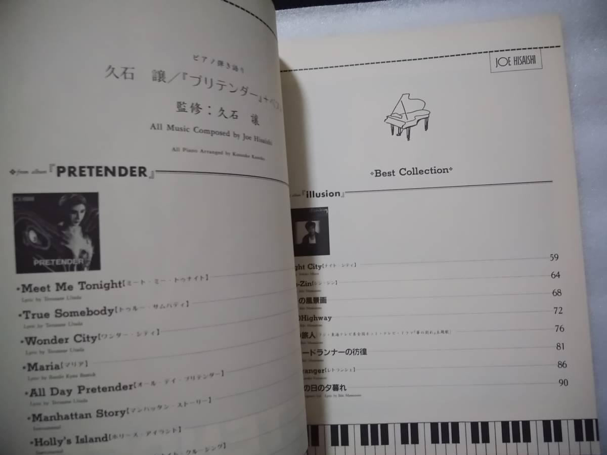 プレ テンダー ピアノ 楽譜