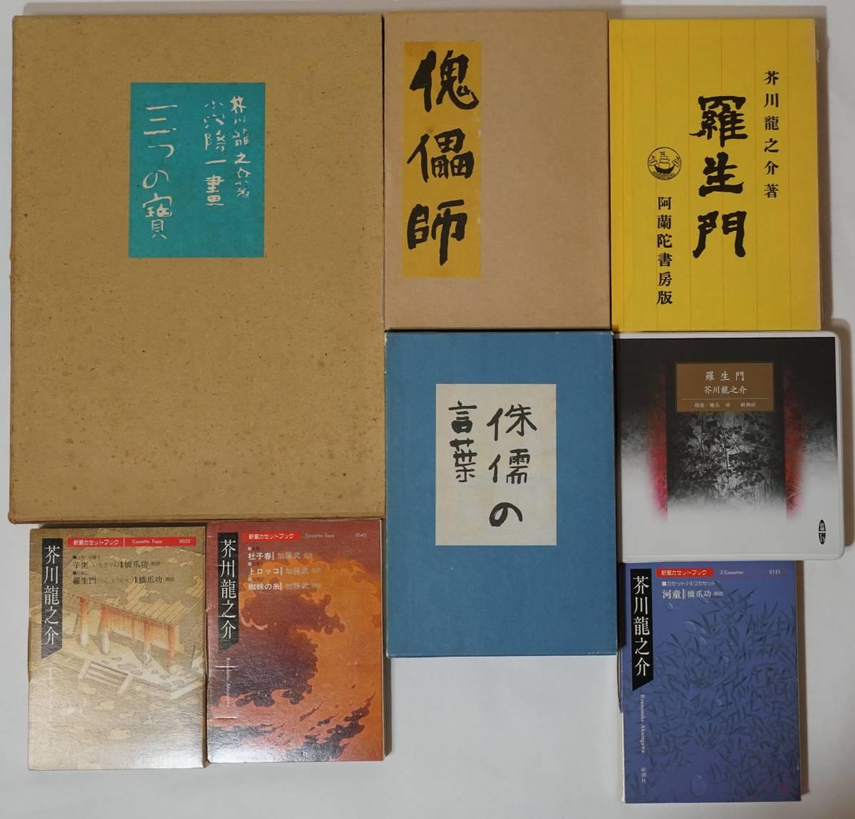 芥川龍之介著名著復刻 日本児童文学館「三つの寶」「羅生門」「傀儡師」「侏儒の言葉」4冊と 朗読、CD, カセットテープ