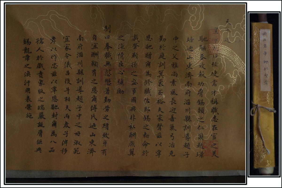 中国清時代の聖旨 肉筆 掛け軸 激安骨董品