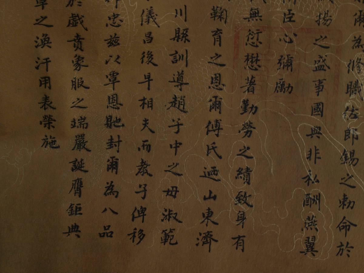 中国清時代の聖旨 肉筆 掛け軸 激安骨董品 _画像2