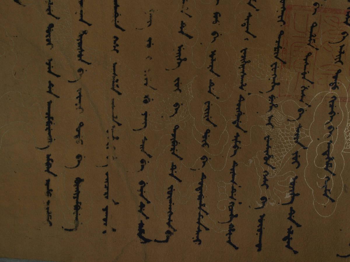 中国清時代の聖旨 肉筆 掛け軸 激安骨董品 _画像3