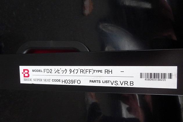 シビック タイプR FD2 ブリットシートレール付き フルバケ 運転席側_画像4