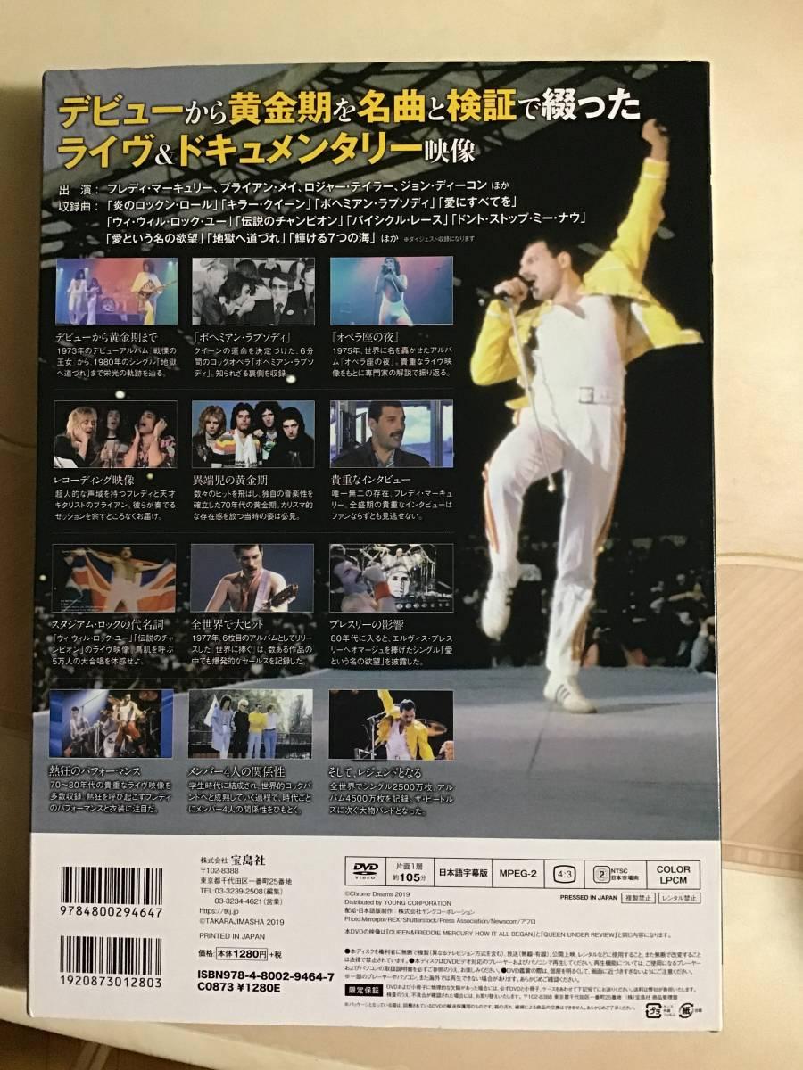 クイーン DVD_画像2