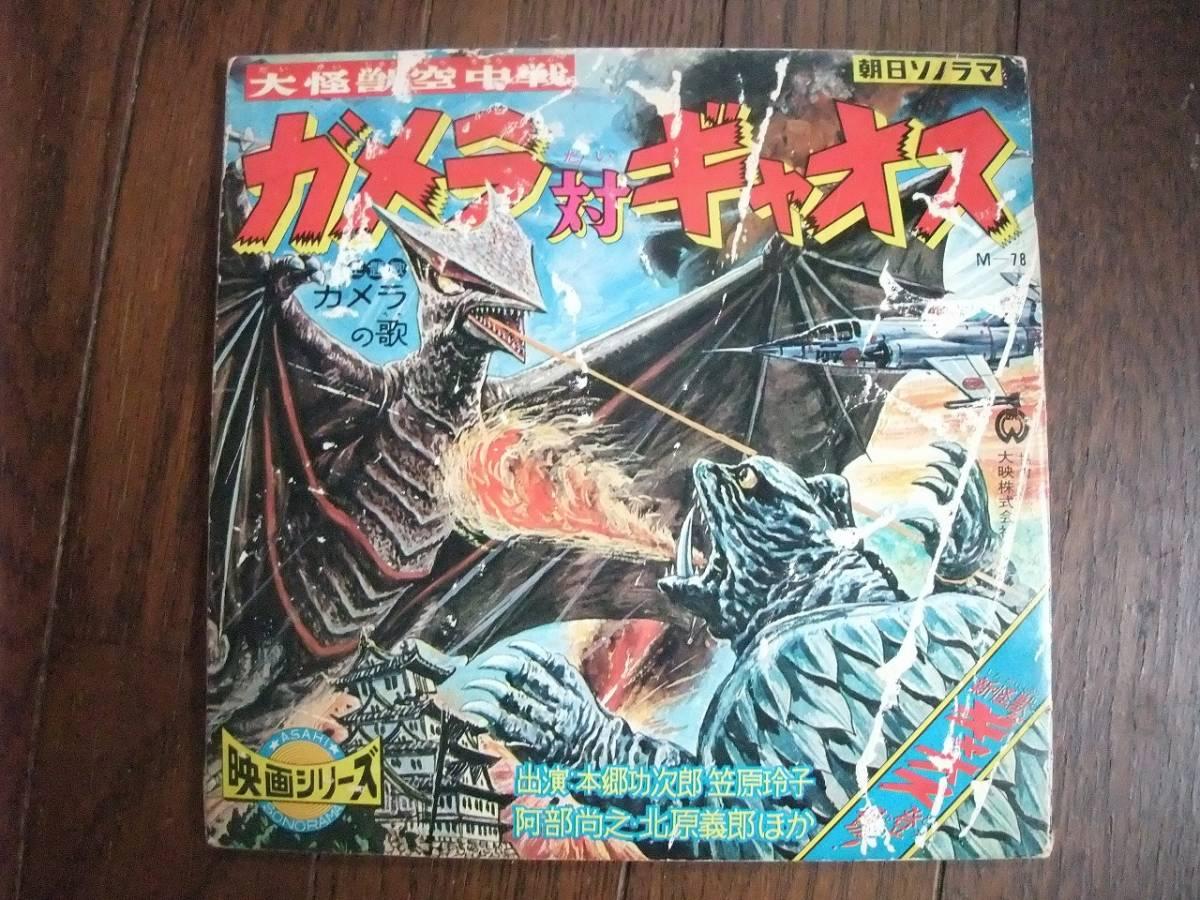 ソノシート☆ 大怪獣空中戦 ガメラ対ギャオス ガメラの歌 ☆_画像1