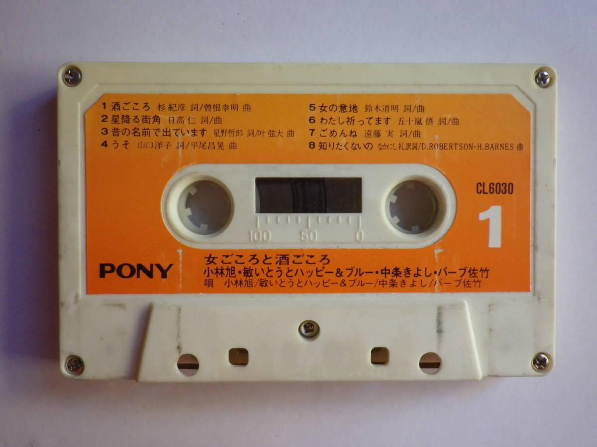 カセット 女ごころと酒ごころ 演歌・ムード歌謡 コンピ  中古カセットテープ 多数出品中!_画像5