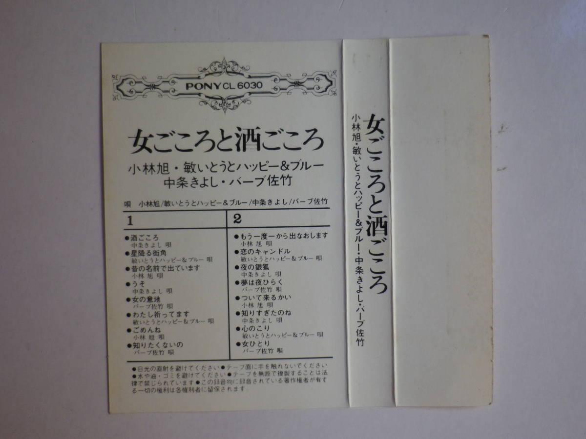 カセット 女ごころと酒ごころ 演歌・ムード歌謡 コンピ  中古カセットテープ 多数出品中!_画像8