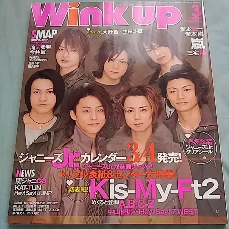 雑誌【Wink up 2009年3月号】Kis-My-Ft2 A.B.C-Z 嵐 KinKi Kids SMAP タッキー&翼 Hey!Say!JUMP 関ジャニ KAT-TUN NEWS 中山優馬