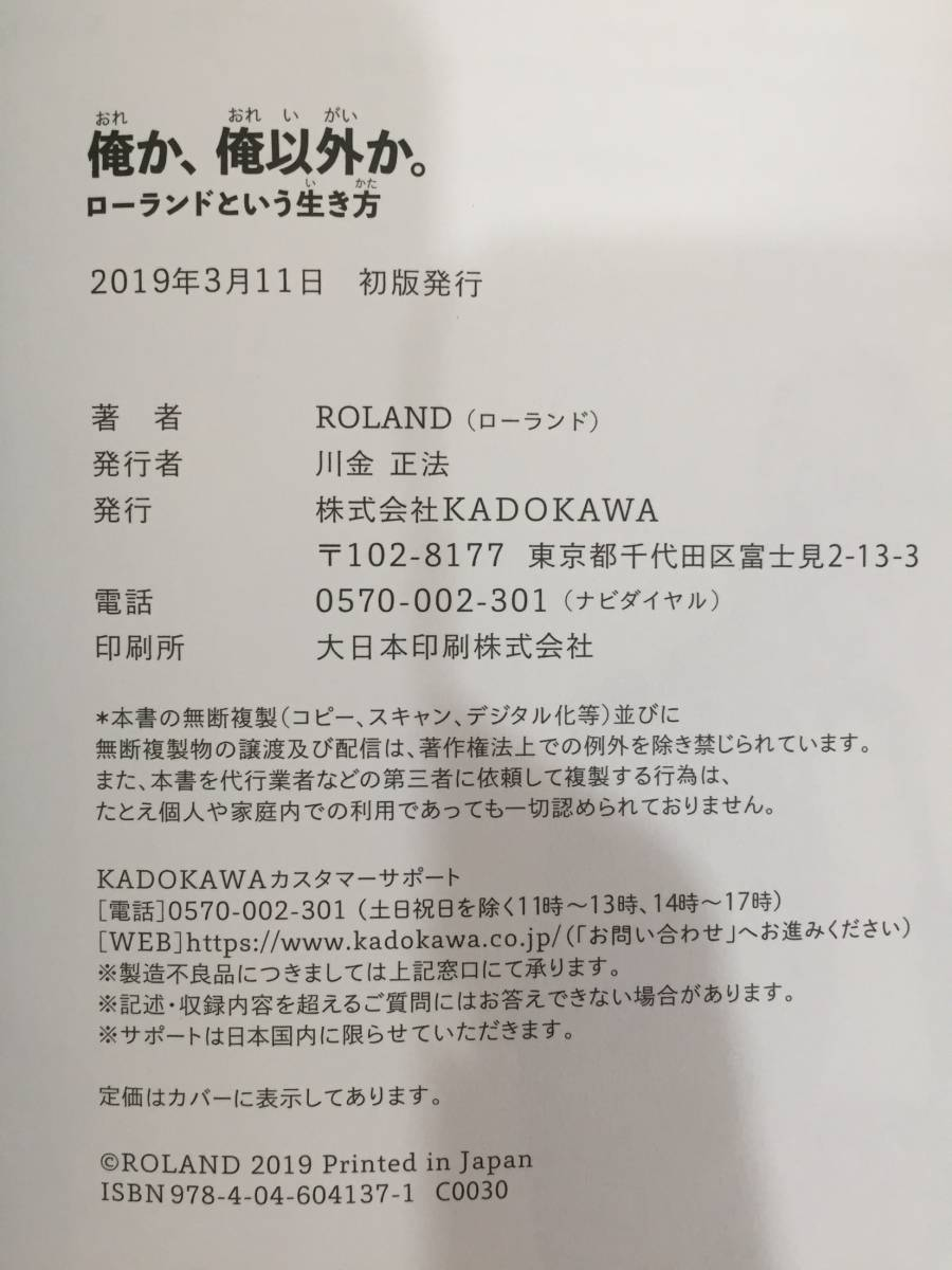 【送料185円/サイン本】俺か、俺以外か。ローランドという生き方 ROLAND_画像5