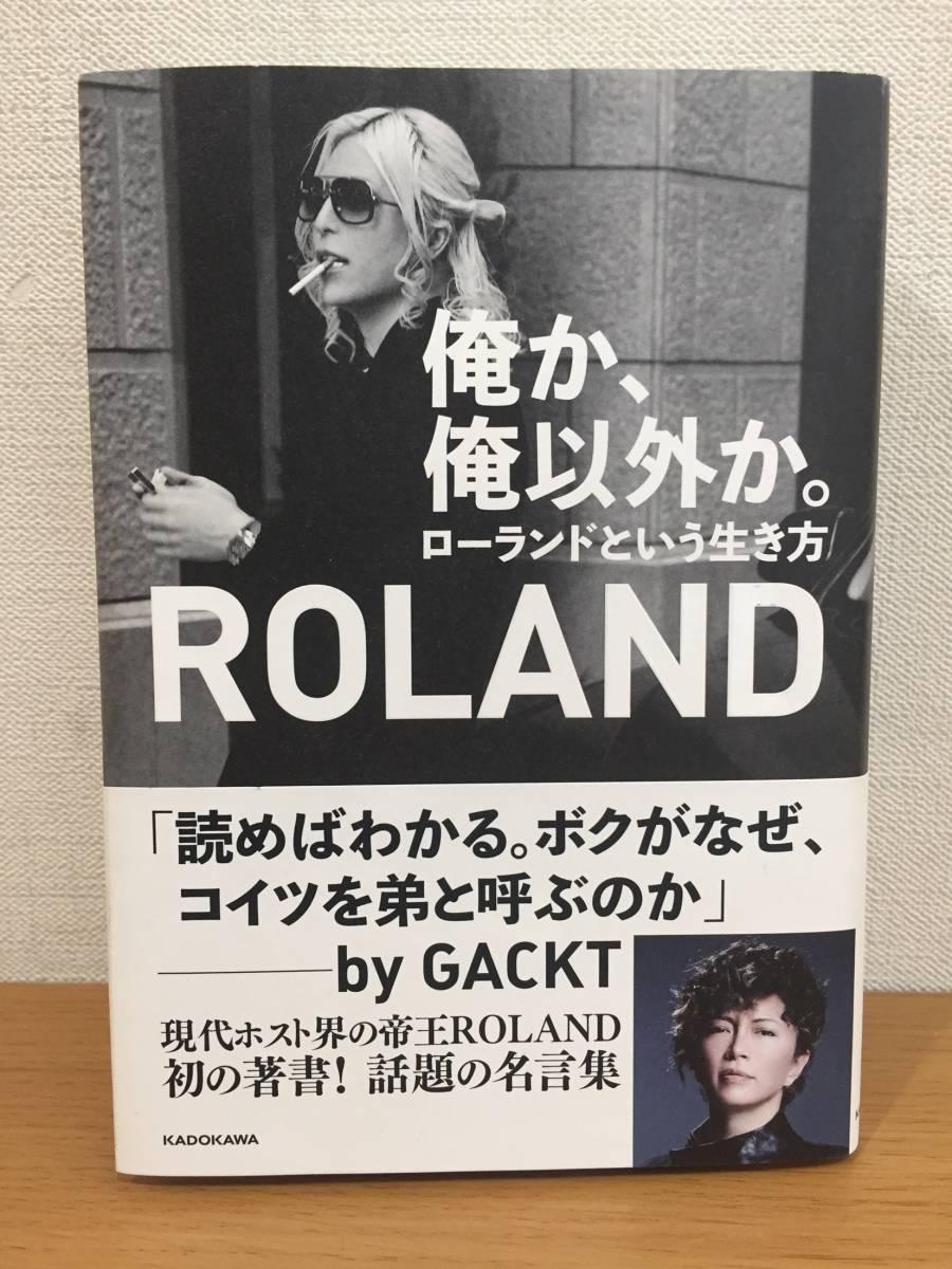 【送料185円/サイン本】俺か、俺以外か。ローランドという生き方 ROLAND