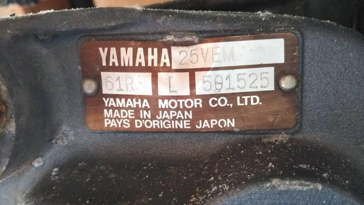 ヤマハ船外機25PS_画像8