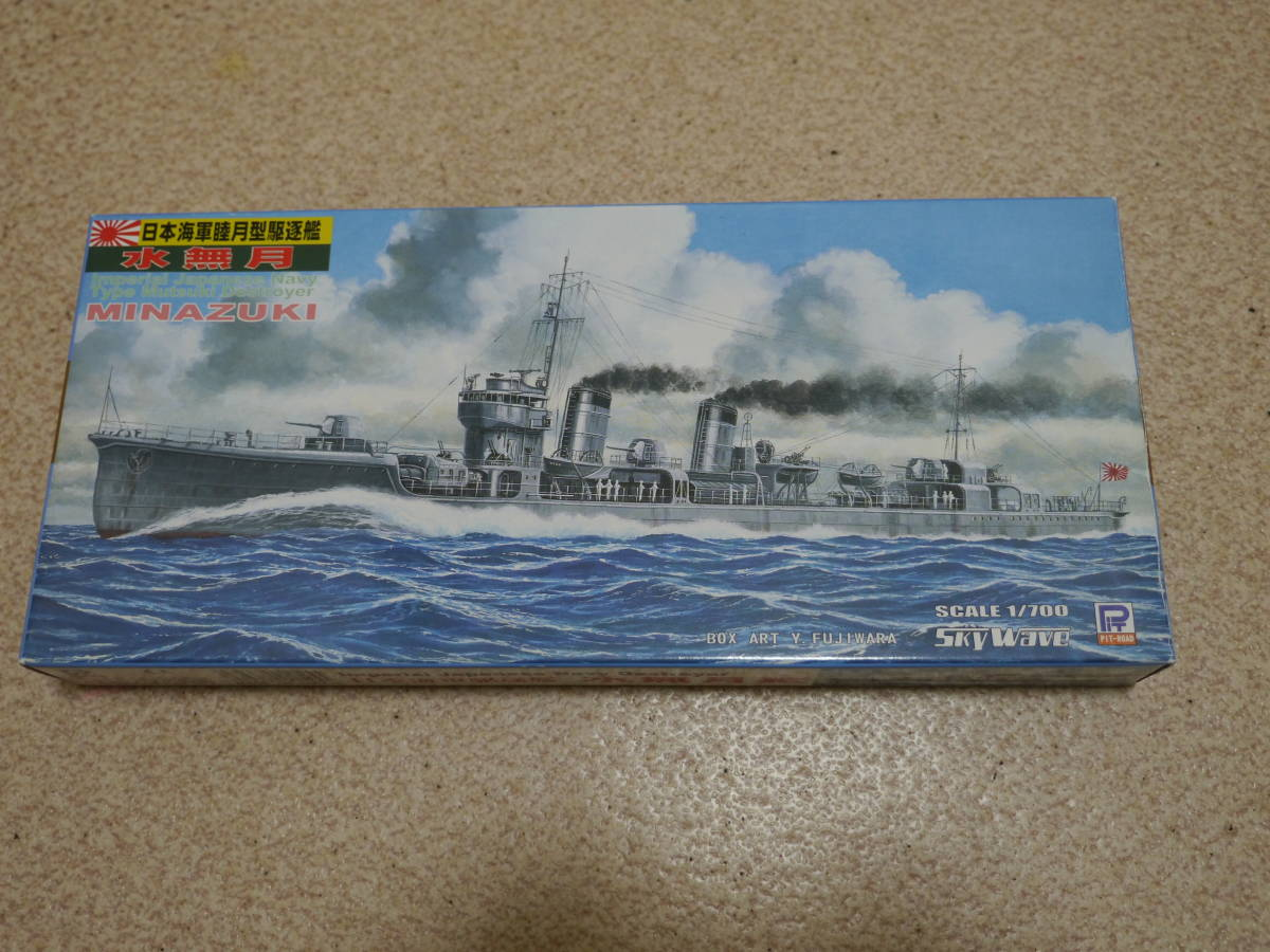 ピットロード 1/700 駆逐艦 〈水無月〉 W70