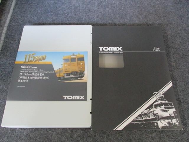 TOMIX 98286 115系2000番台 JR西日本N40更新車・黄色 基本セット_画像2