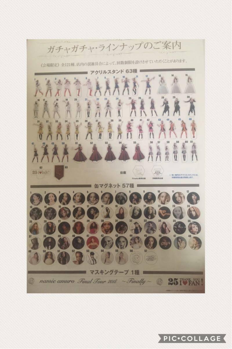 安室奈美恵 ファイナルスペースガチャ コンプ 121種_画像1