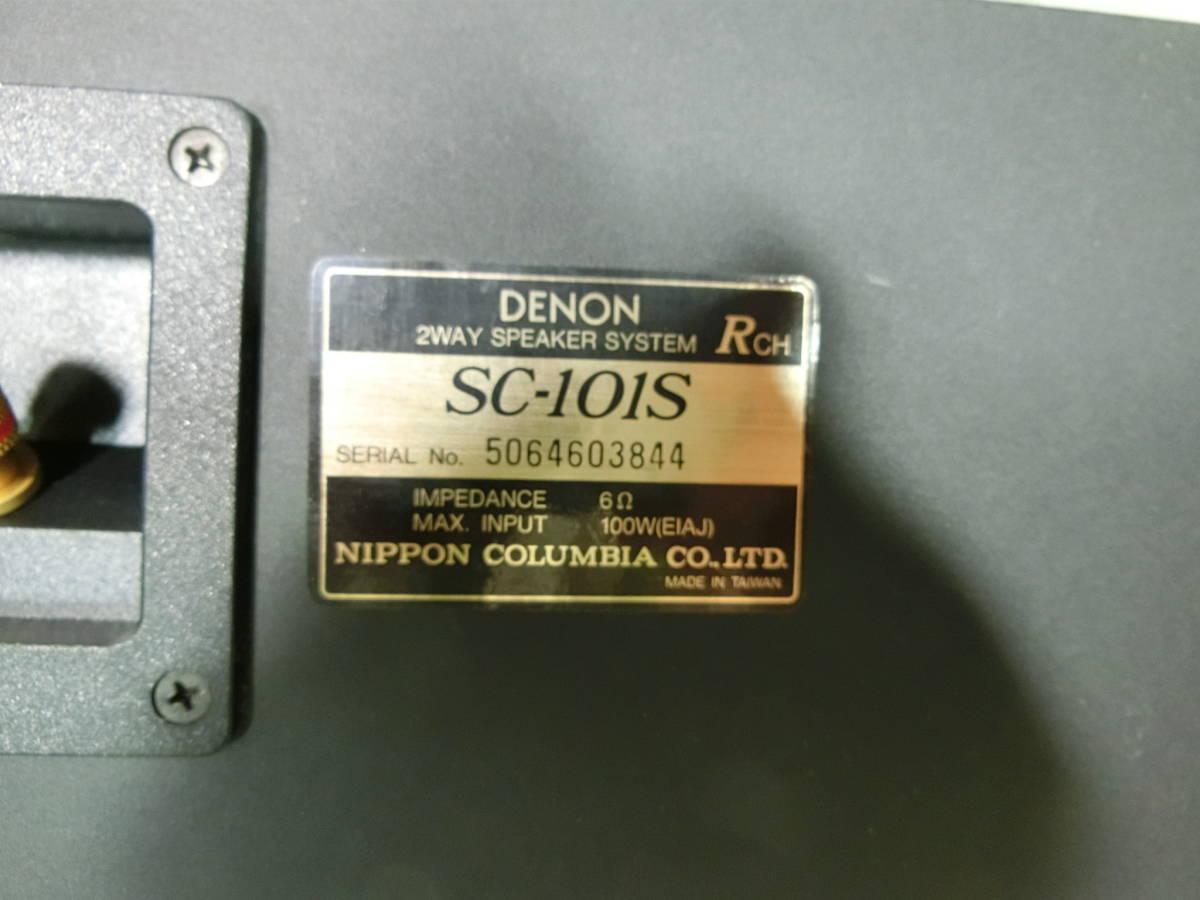 ★DENON SC-101S スピーカー ★ジャンク品_画像5