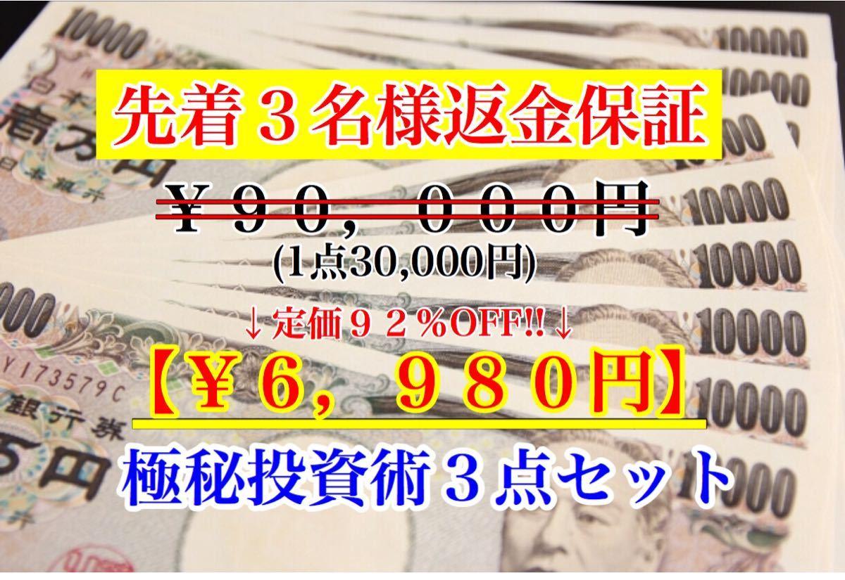 《先着3名様限定》通常価格¥90,000円⇒先着限定価格¥6,980円 完全オリジナル極秘投資術セット 攻略法 仮想通貨 FX 投資 カジノ 副業 0