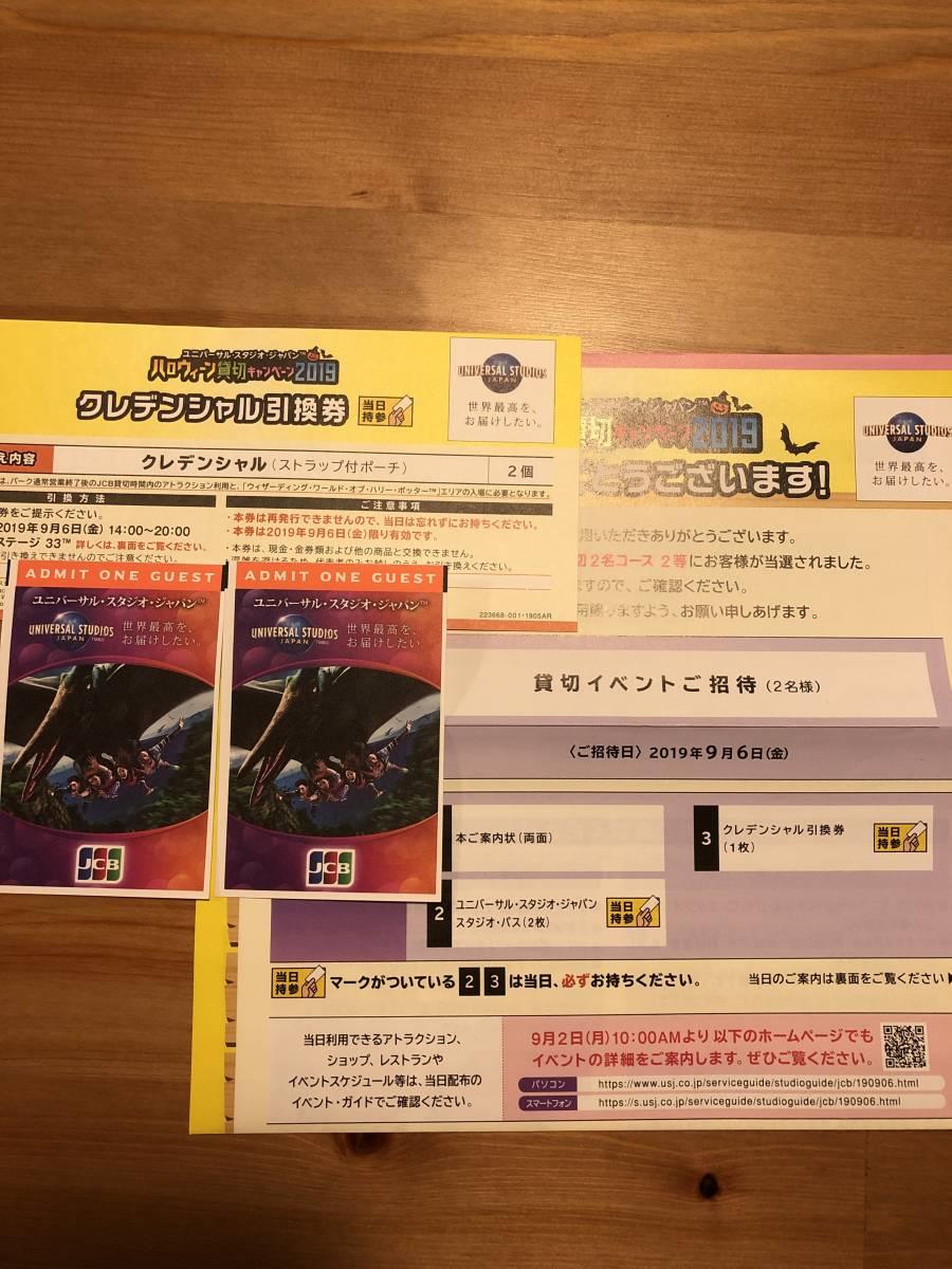 9月6日 USJ ハロウィン貸切 2枚(ペア)チケット