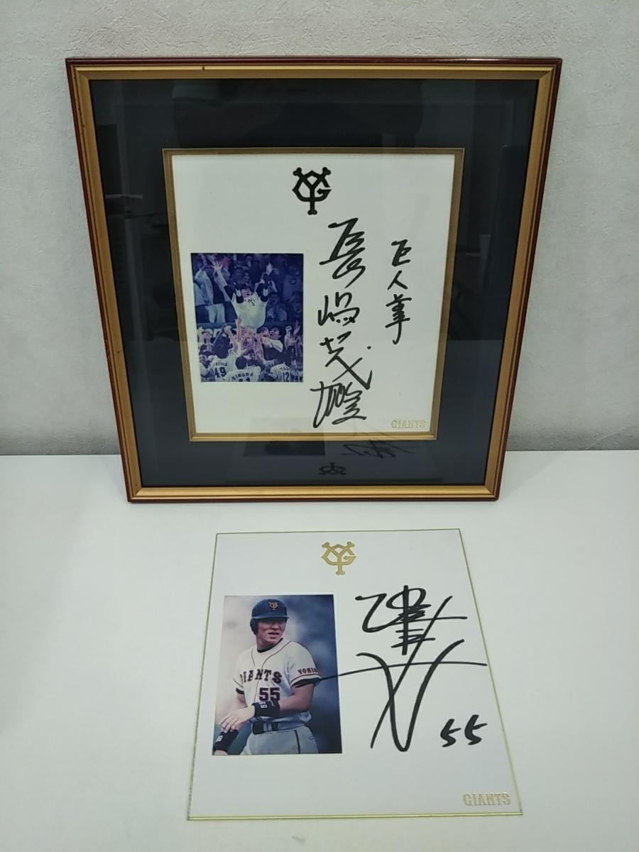 直筆サイン色紙 巨人軍 長嶋監督 松井秀喜 2枚