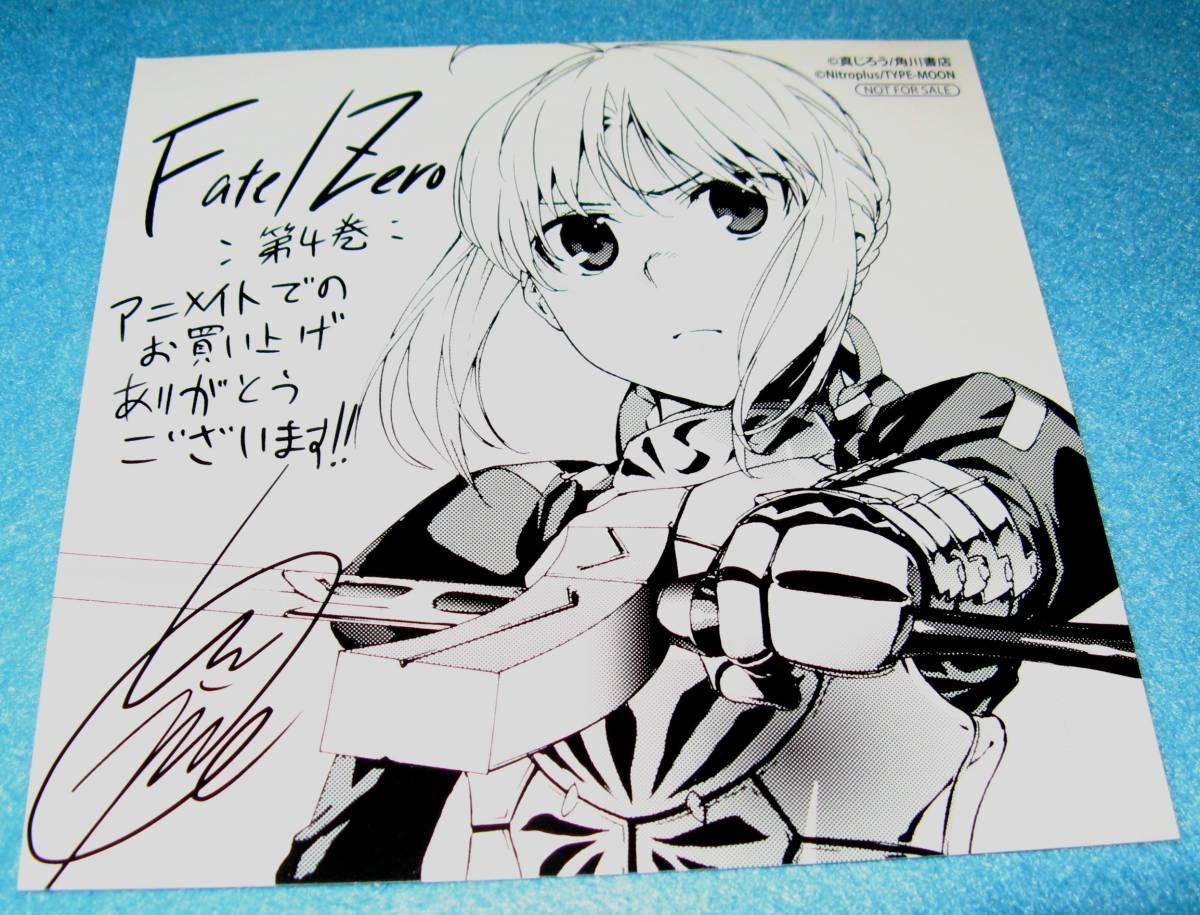 ヤフオク R Fate Zero 真じろう セイバーイラストカード