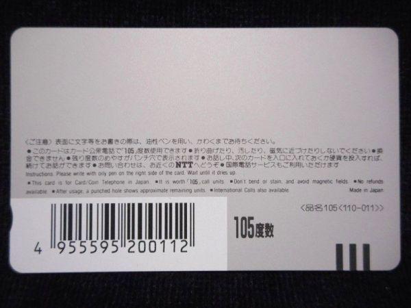 テレカ 105度 キリン KIRIN BEER 一番搾り イラスト T-7068 未使用_画像2