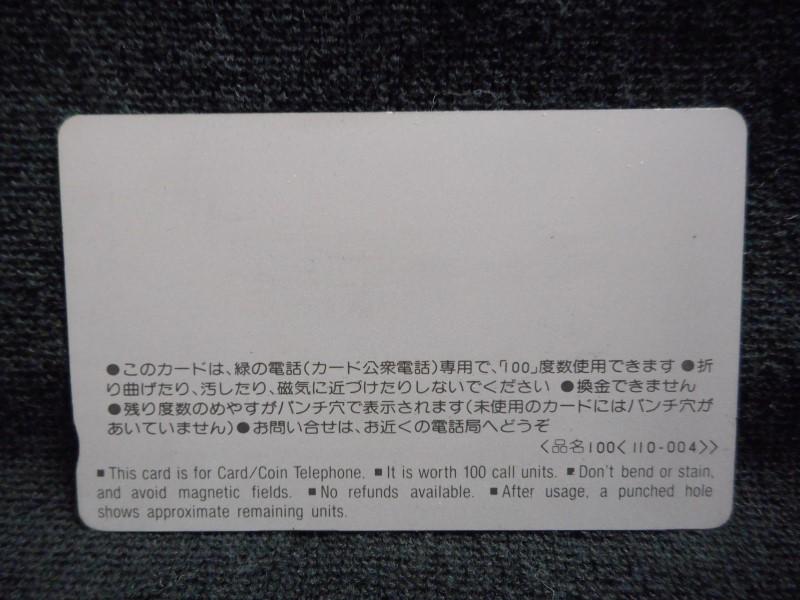 テレカ 100度数 N-5063 恋しTel MILK CHOCOLATE 未使用_画像2