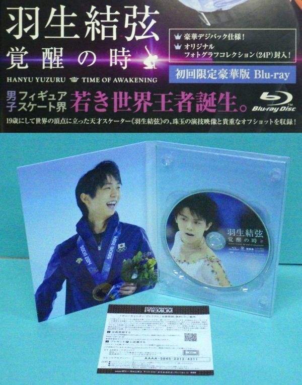 羽生結弦 覚醒の時 Blu-ray