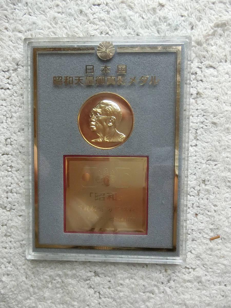日本国 昭和天皇御真影メダル _画像1