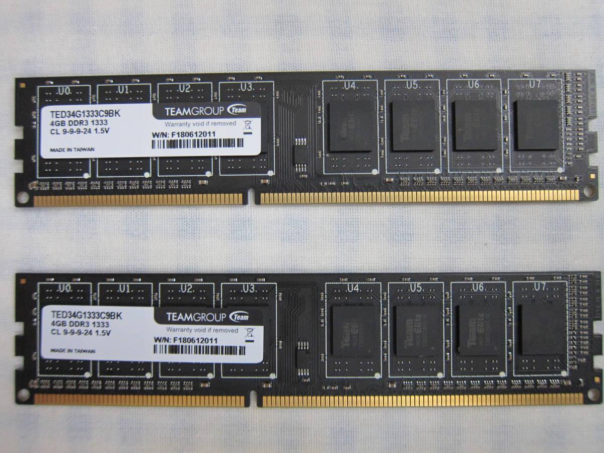 【送料無料】Team デスクトップ用メモリ DDR3 1333Mhz PC3-10600 4GB×2枚 (計8GB)