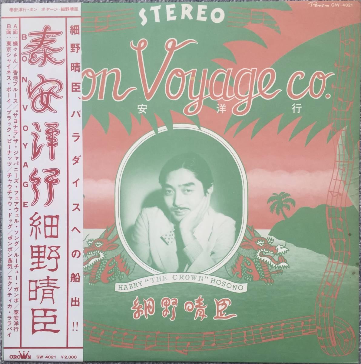極美盤 帯付き 細野晴臣 - Bon Voyage Co. 泰安洋行 Harry The Crown Hosono Haruomi GW-4021 ブックレット完備 初回オリジナル 和モノ LP