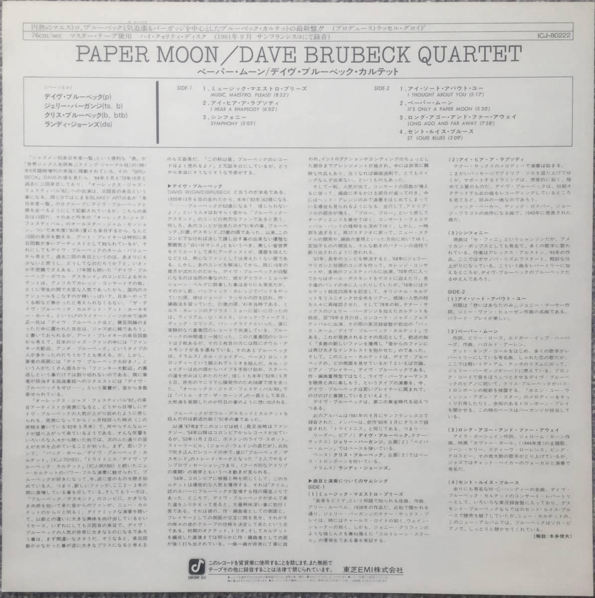 帯付き 極美盤 見本盤 The Dave Brubeck Quartet Paper Moon 白ラベル 非売品 PROMO インサート完備 JAZZ RARE GROOVE ジャズ LP レア 国内_画像3