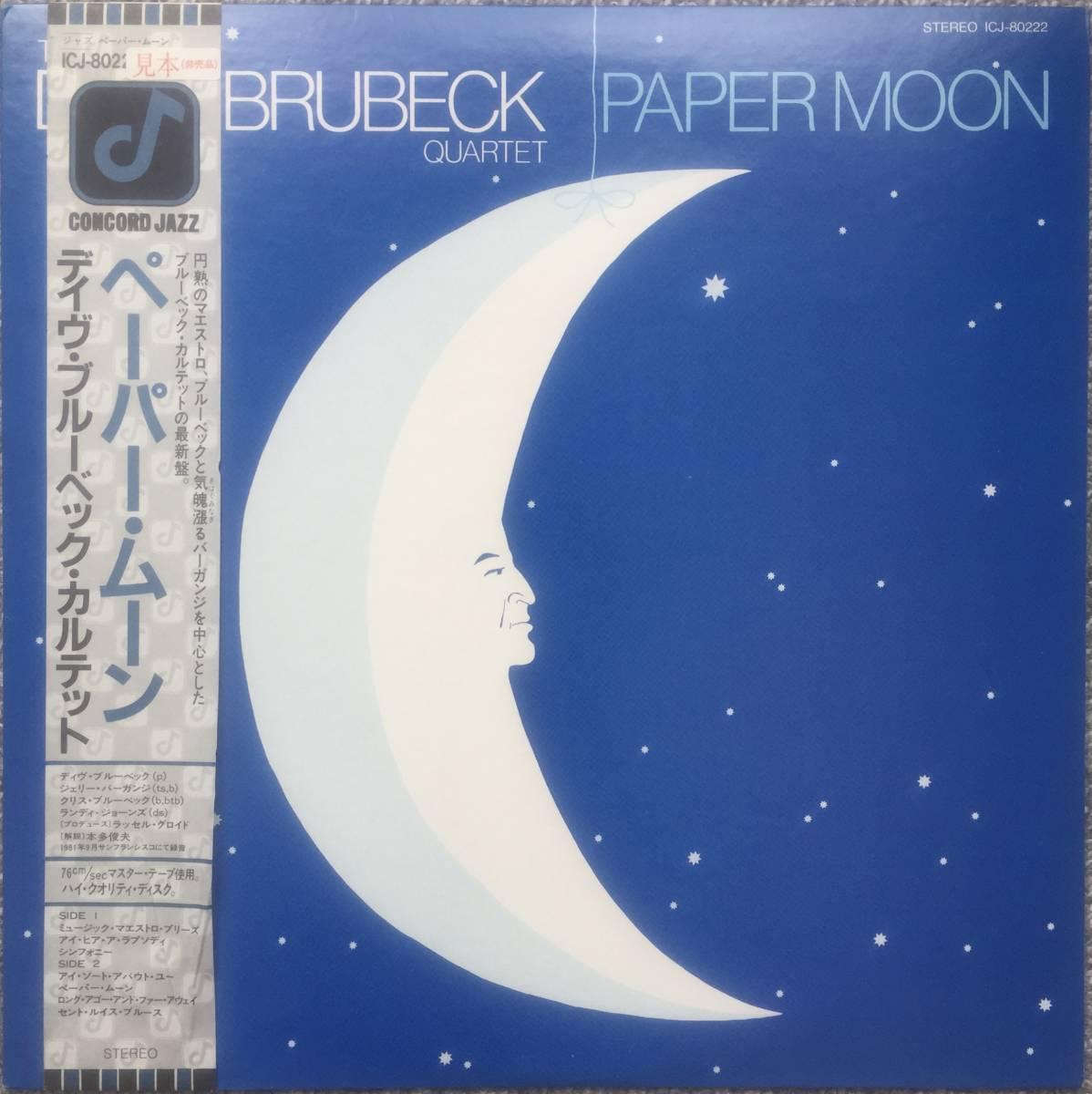 帯付き 極美盤 見本盤 The Dave Brubeck Quartet Paper Moon 白ラベル 非売品 PROMO インサート完備 JAZZ RARE GROOVE ジャズ LP レア 国内_画像1