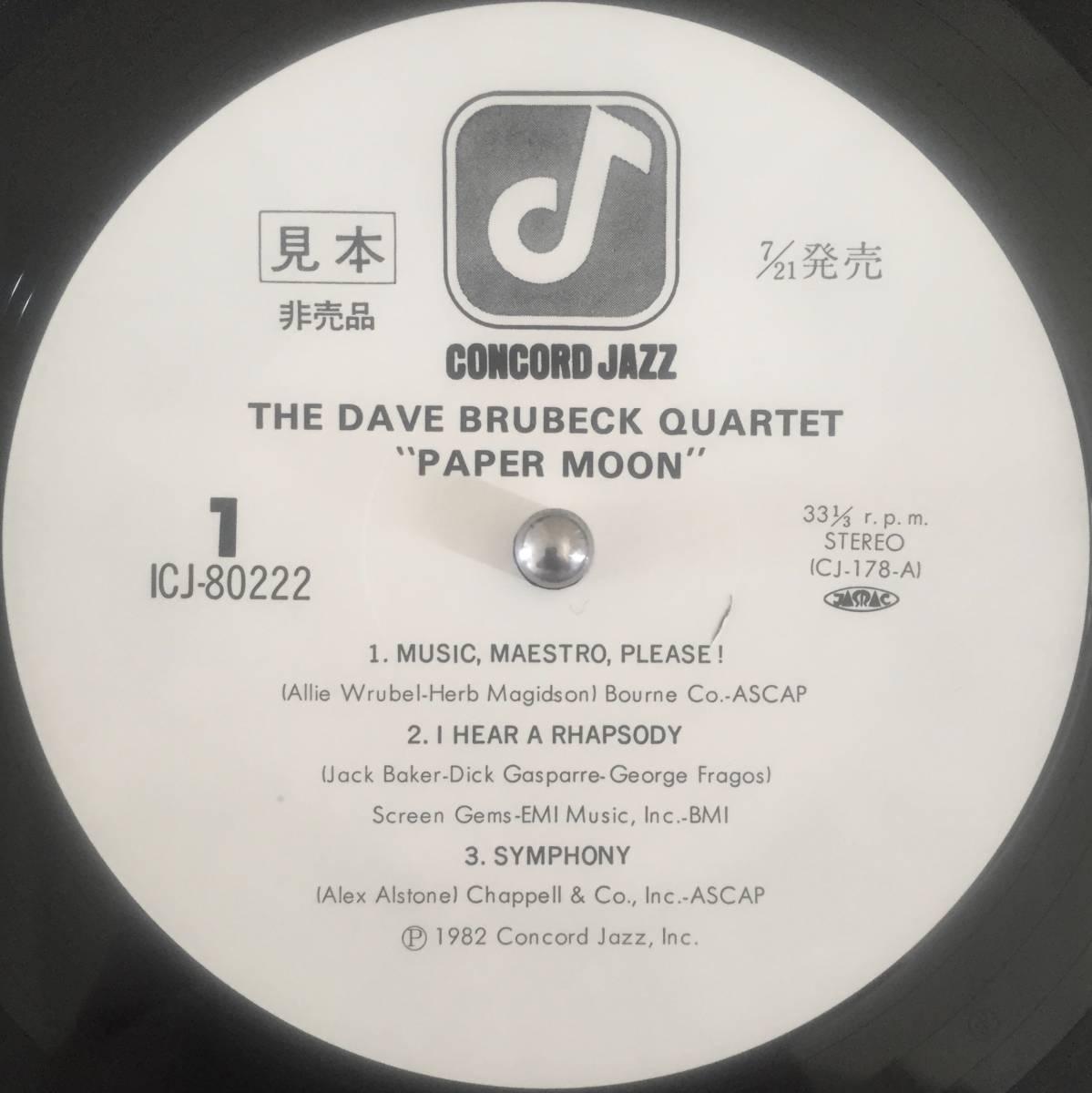帯付き 極美盤 見本盤 The Dave Brubeck Quartet Paper Moon 白ラベル 非売品 PROMO インサート完備 JAZZ RARE GROOVE ジャズ LP レア 国内_画像5