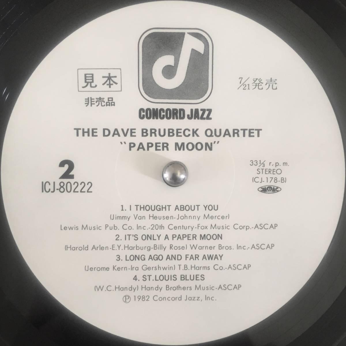 帯付き 極美盤 見本盤 The Dave Brubeck Quartet Paper Moon 白ラベル 非売品 PROMO インサート完備 JAZZ RARE GROOVE ジャズ LP レア 国内_画像8