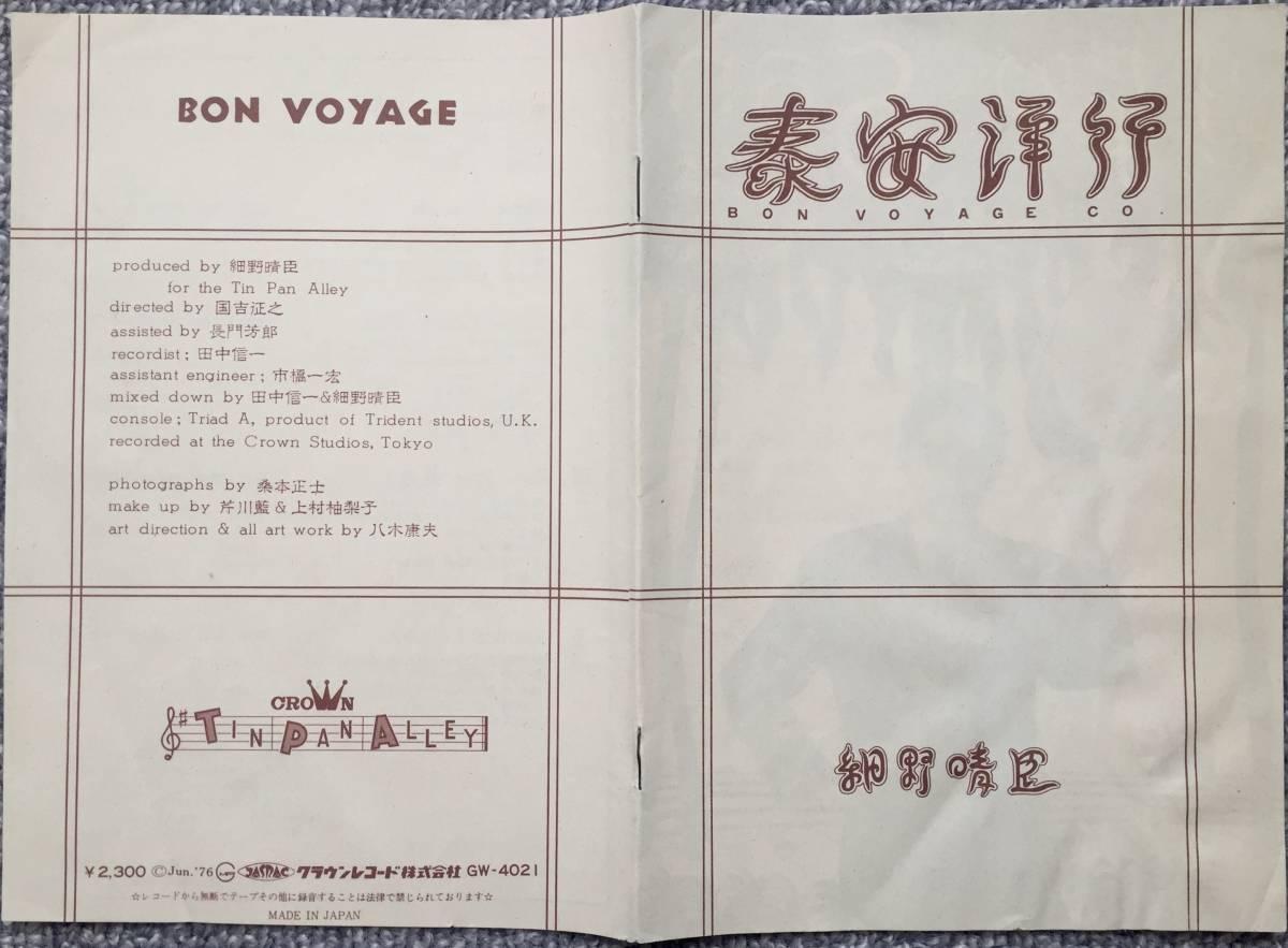 極美盤 帯付き 細野晴臣 - Bon Voyage Co. 泰安洋行 Harry The Crown Hosono Haruomi GW-4021 ブックレット完備 初回オリジナル 和モノ LP_画像3