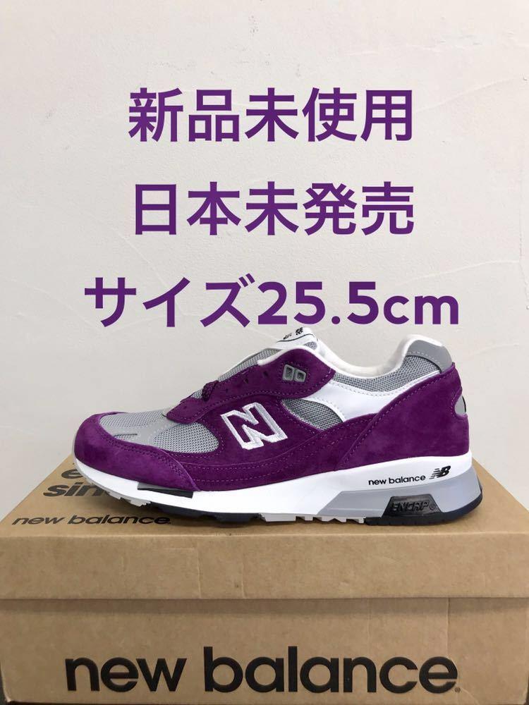 新品未使用 日本未発売 ニューバランスM9915CC US7.5UK7 25.5cm パープル グレー 1700 1530 1500 1300 996 991 990 576 9915 991.5