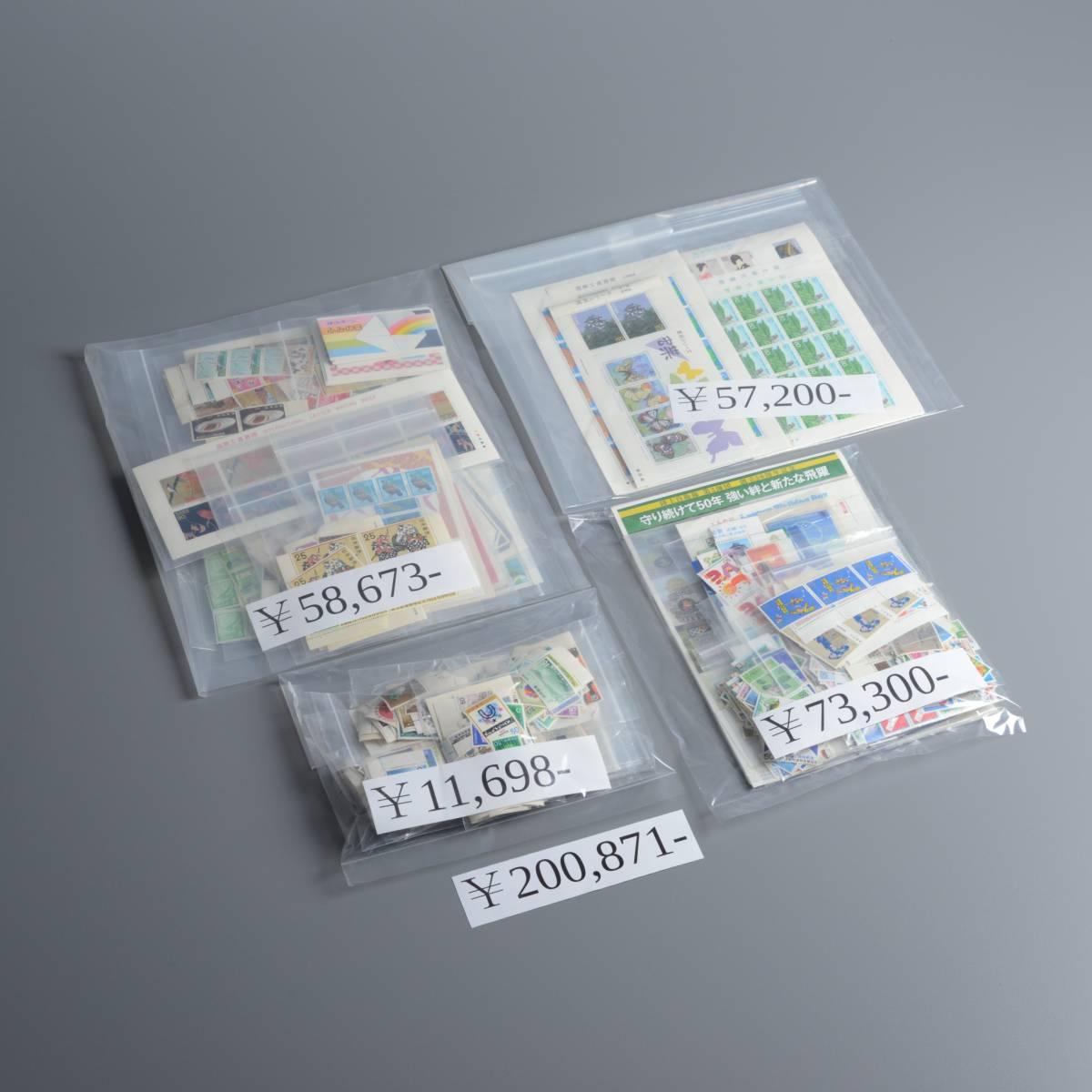 通信用切手まとめて 額面合計200,871円 即決落札有